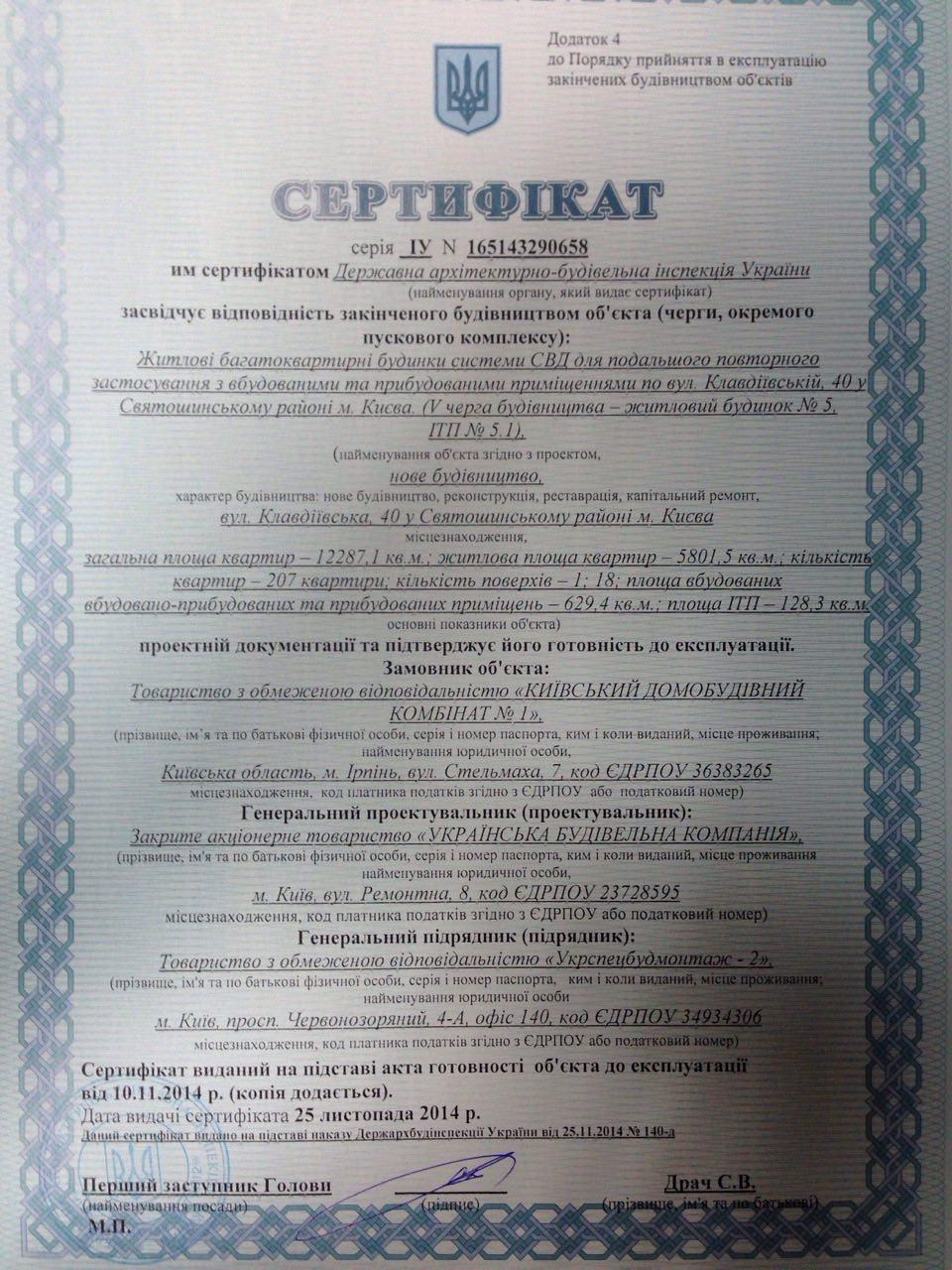 Сертифика 5 очередь