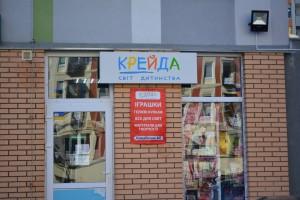 магазин для телей