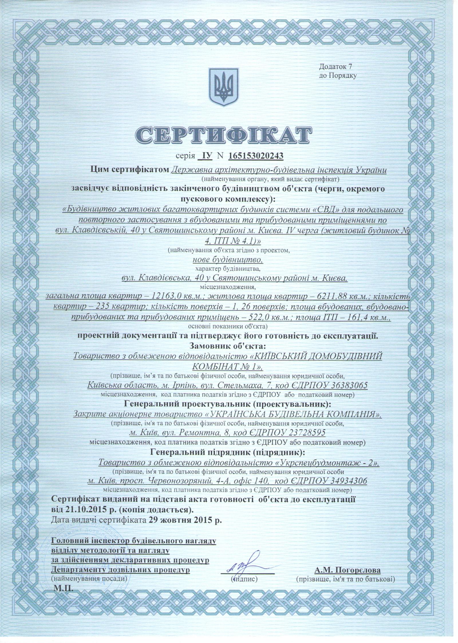 Сертифікат відповідності КК4