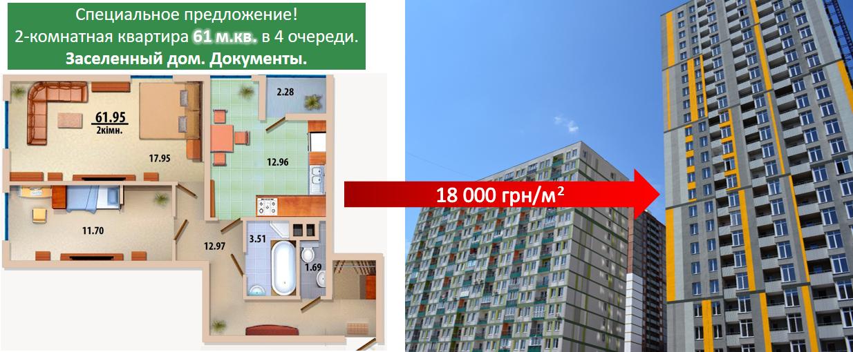 Спец предложение 70м.кв.