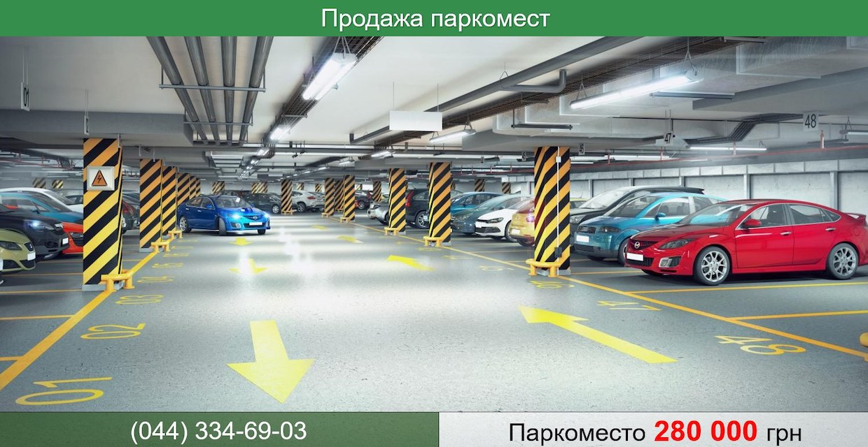 продажа паркинга ЖК Грюнвальд